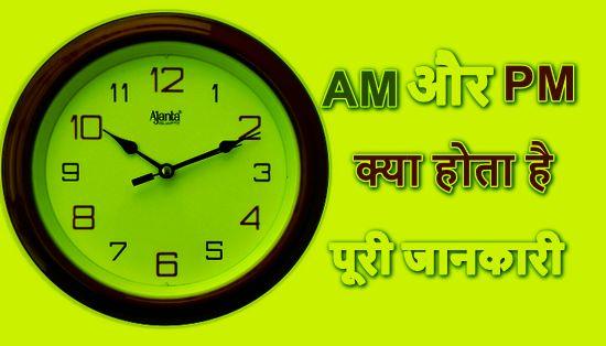 AM और PM का मतलब क्या है पूरी जानकारी