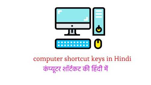 computer shortcut keys in Hindi ,computer ki A to Z shortcut key