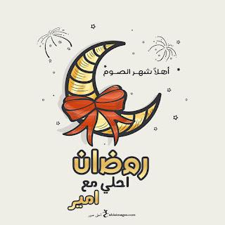 رمضان احلى مع امير