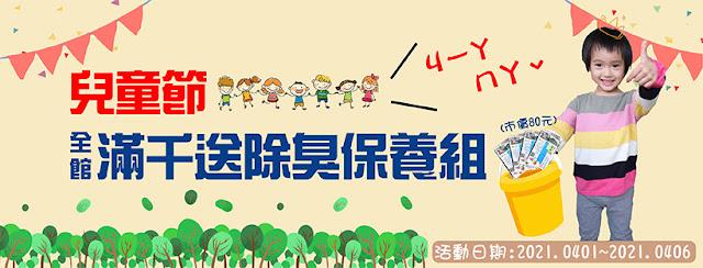 綠大地兒童節