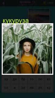 девушка в шляпе стоит в середине кукурузного поля 667 слов