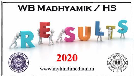 माध्यमिक और उच्च माध्यमिक रिजल्ट 2020 : जानिए कब आएंगे बंगाल बोर्ड के रिजल्ट @ wbresults.nic.in | ऑनलाइन रिजल्ट की जांच कैसे करें?