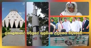 Kulasingha Park opens at planetarium premises