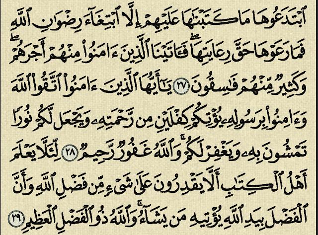 شرح وتفسير سورة الحديد surah Al Hadid (من الآية واحد وعشرون إلى الآية تسعة عشرون )