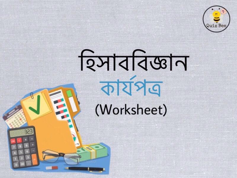 হিসাববিজ্ঞান: কার্যপত্র (Worksheet)