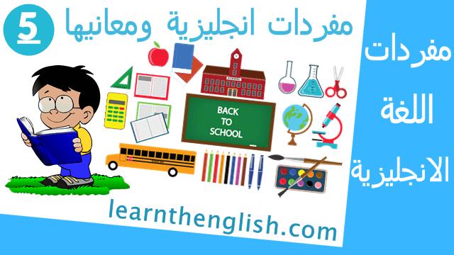 مفردات انجليزية ومعانيها