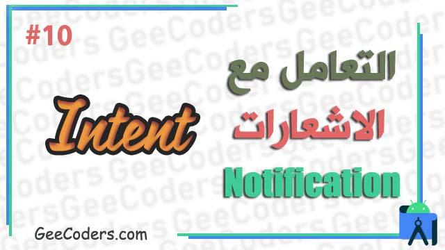 كيفية فتح التطبيق من خلال الضغط على الاشعار notification - شروحات اندرويد ستوديو بالعربي