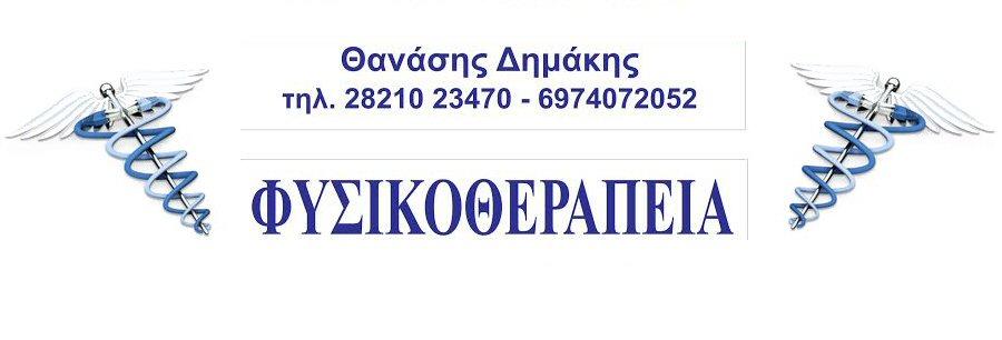 Θανάσης Δημάκης: πτυχιούχος Φυσικοθεραπευτής - μέλος του Πανελληνίου Συλλόγου Φυσικοθεραπευτών