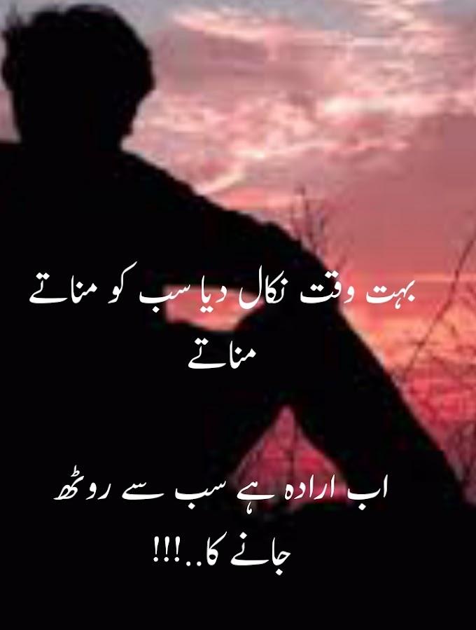 boht waqat naqal dya sub ko mnaty mnaty sad poetry