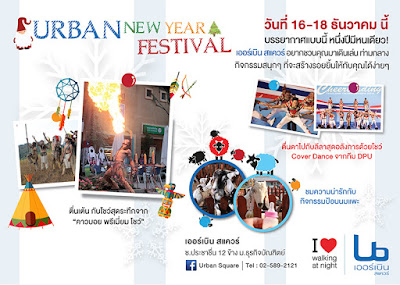 Urban Square New Year Festival 2016