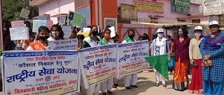 सात दिवसीय शिविर का हुआ शुभारंभ, स्वयं सेविकाओं ने निकाली जागरूकता रैली | #NayaSaberaNetwork