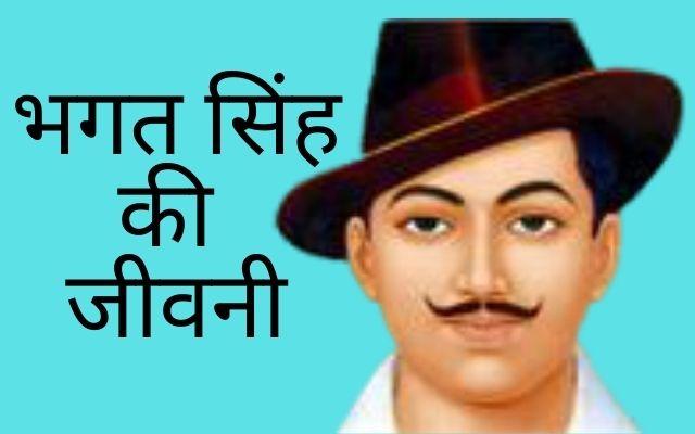 Bhagat singh life story in hindi,bhagat singh