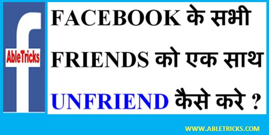FACEBOOK के सभी FRIENDS को एक साथ UNFRIEND कैसे करे ?