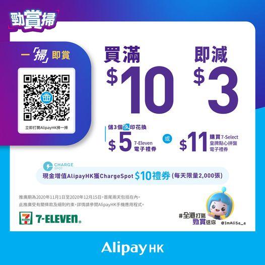 7-Eleven: 勁賞掃消費滿$10即減$3 至12月15日