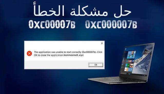 حل مشكلة الخطأ 0xc000007b