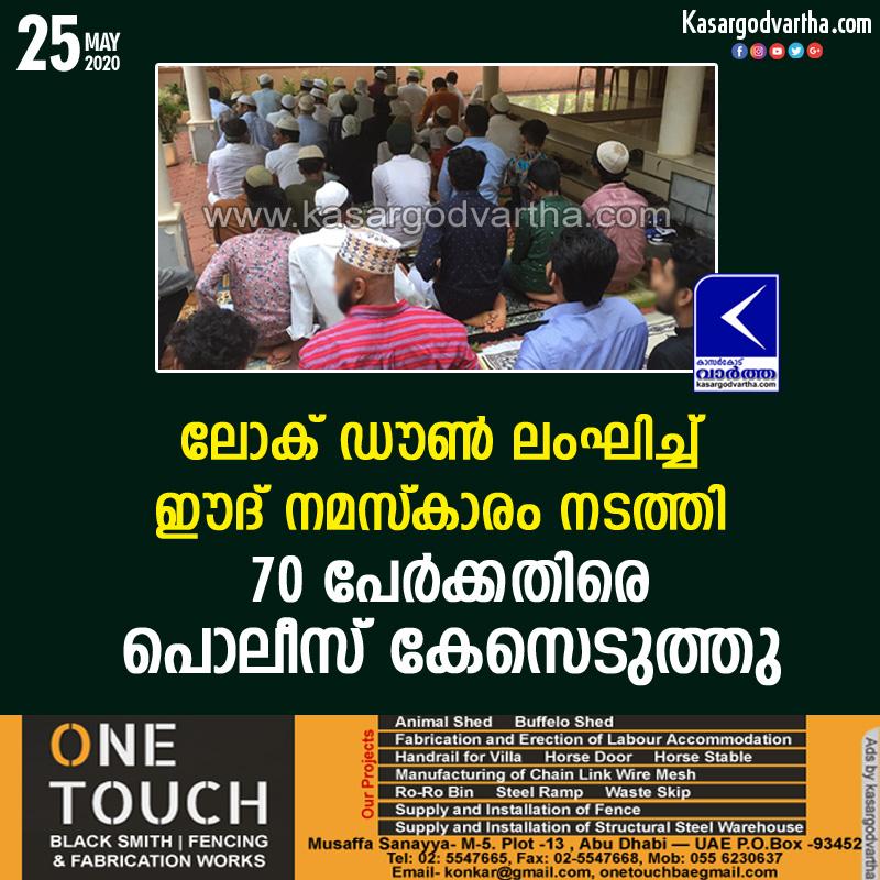 Kasaragod, Kerala, News, COVID-19, Uduma, Eid, Police, Case, Lockdown violation in Bekal; Cases against 70 people