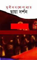 Chaya Darshan By Sunil Gangopadhyay