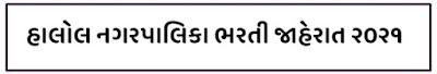 Halol Nagarpalika Recruitment  2021 for Municipal Engineer Posts