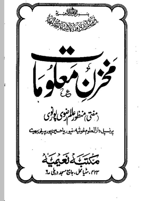 Makhzan E Malomat / مخزن معلومات by مولانا منظور عالم رضوی