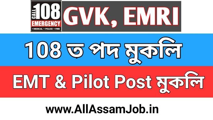 GVK EMRI , Assam Recruitment 2020: Apply For Medical Technician & Pilot Vacancy In 108 'Mrityunjoy' Services