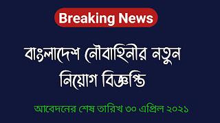 Bangladesh Navy Job News 2021