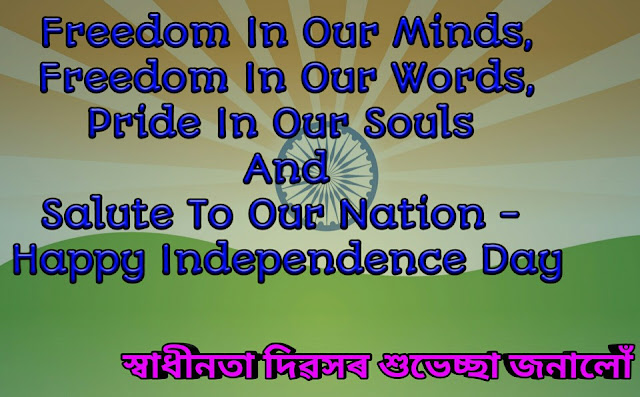 Assamese 15 august wishes
