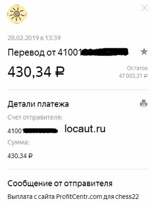 Выплата 430.34 рублей