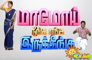 Mamoi Neenga Enga Irukeenga – Tamil Comedy Aditya Tv
