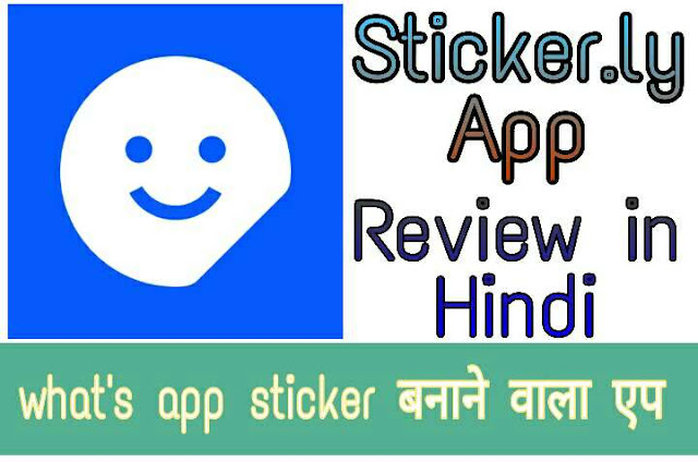 Sticker.ly whatsapp stickers maker app क्या है?