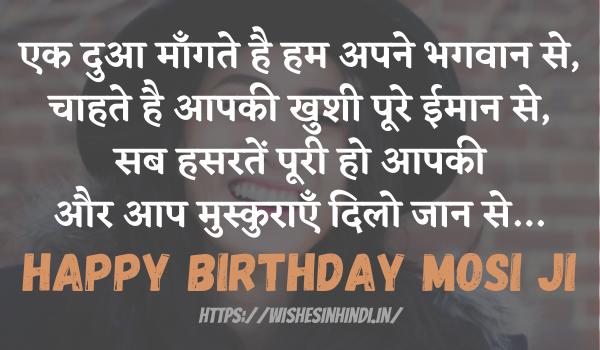 Birthday Wishes In Hindi For Mosi ji