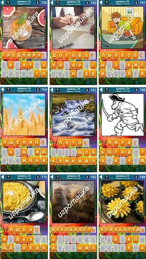 555 слов договор, пылесос ответы на 24 уровень с картинками