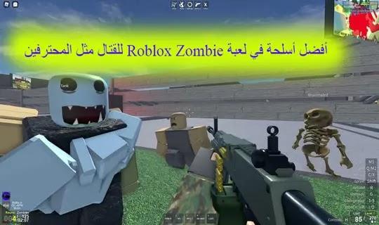 أفضل أسلحة في لعبة Roblox Zombie للقتال مثل المحترفين،   اكواد Robux لشحن لعبة روبلوكس مجانا، طريقة استعادة حساب روبلوكس، برامج للحصول على Robux مجانًا في لعبة Roblox، طريقة شحن روبوكس مجانا2021، تحميل هكر roblox للكمبيوتر مجانا