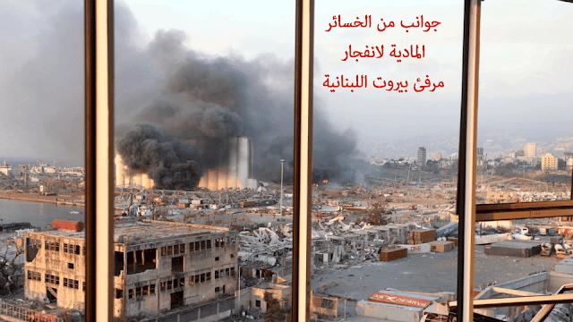 أضرار الانفجار المهول بمرفئ بيروت بلبنان