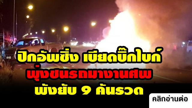 ปิกอัพซิ่ง เบียดบิ๊กไบก์ พุ่งชนรถมางานศพพังยับ 9 คันรวด เก๋งถูกไฟไหม้ สาหัส 3 คน