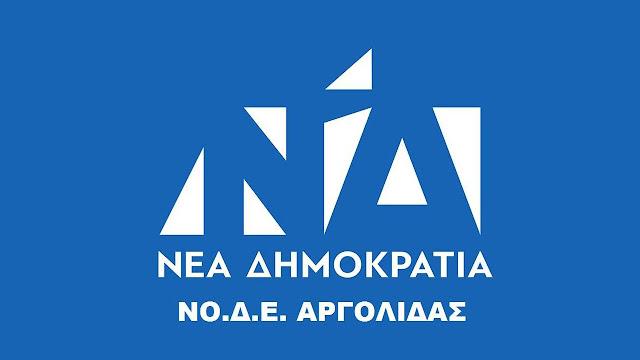 Η ΝΟΔΕ Αργολίδας γιορτάζει τα 45 χρόνια Νέας Δημοκρατίας με Σταύρο Δήμα και Κώστα Κυρανάκη