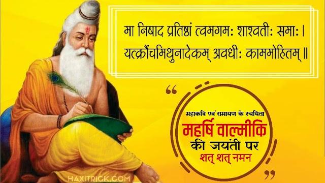 Maharishi Valmiki Jayanti Wishes Photos hindi