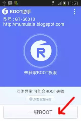 download Aplikasi Root Hp Android Asistent Root