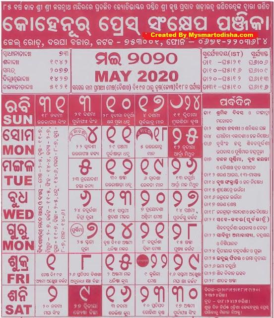 Odia(Oriya), Orissa(Odisha), Odia Panji, Odia Panji 2020, Odia Jagannath Panji 2020, Odia panji pdf 2020-2021, odia panji book pdf 2020-2021, odia panjika, odia panjika 2021, odia panjika today, odia biraja panjika today, odia biraja panjika 2021, odia biraja panjika 2021 pdf download, odia biraja panjika 2021 pdf, odia biraja panjika calendar 2021, Odia Kohinoor Panjika 2021, Odia Biraja Panjika 2020-2021, Odia Jagannath Panjika, odia khadiratna panjika, Odia Sanatan Panjika 2021, oriya panji 2021, odisha panji, 2019,2020,2021. Odia (Oriya) Panjika 2021 - Kohinoor Press, Biraja, Jagannath, Bhagyadeep, Khadiratna, Radharamana Calendar.