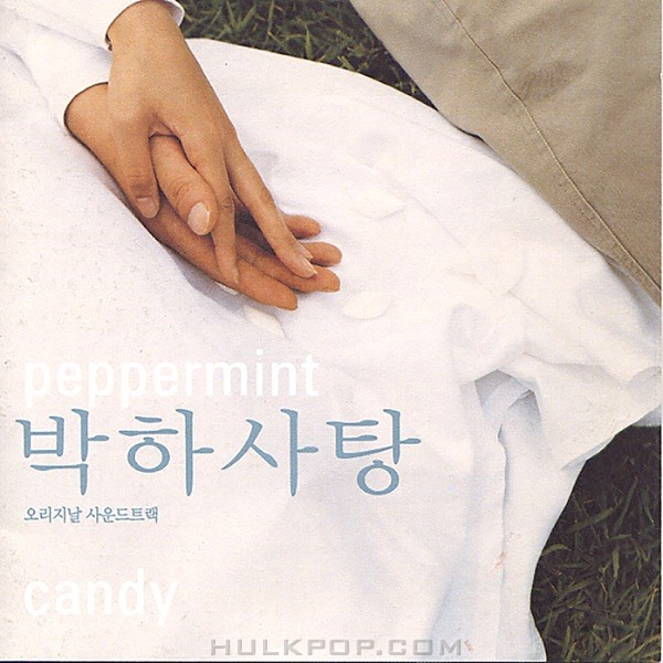 Lee Jae Jin – Peppermint Candy (Original Motion Picture Soundtrack)