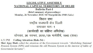 delhi-assembly-proceeding-on-nsp-resolution