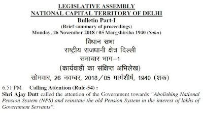 delhi-assembly-proceeding-on-nsp-resolution