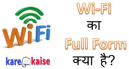 wifi-ka-full-form-kya-hai