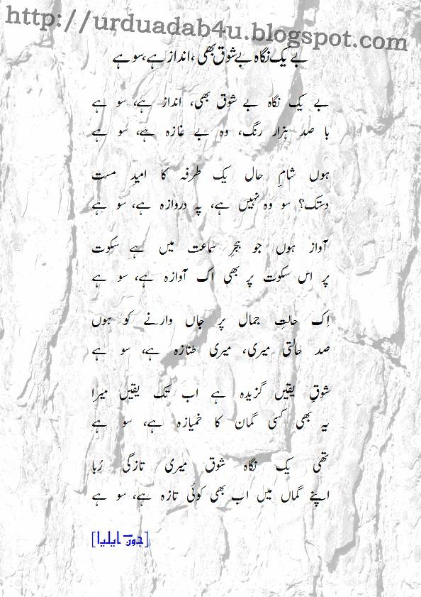 URDU ADAB: Be Yak Nigah Be Shouq Bhi, Andaz Hay, So Hay