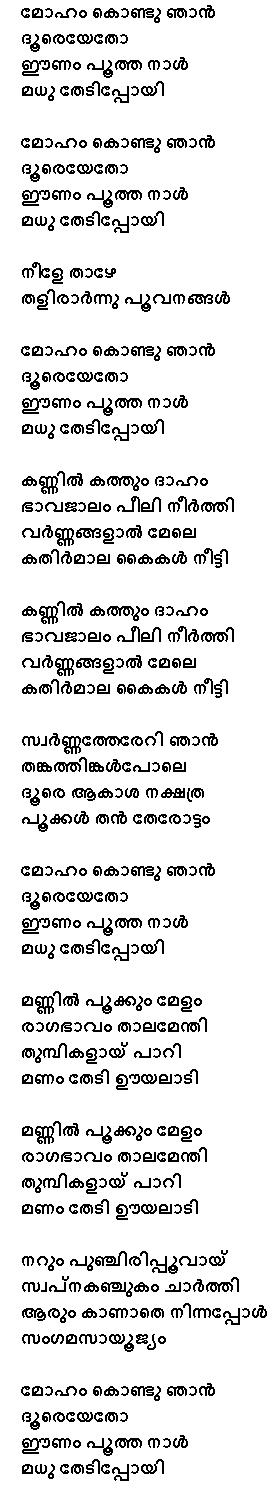 Moham Kondu Njan Lyrics in Malayalam