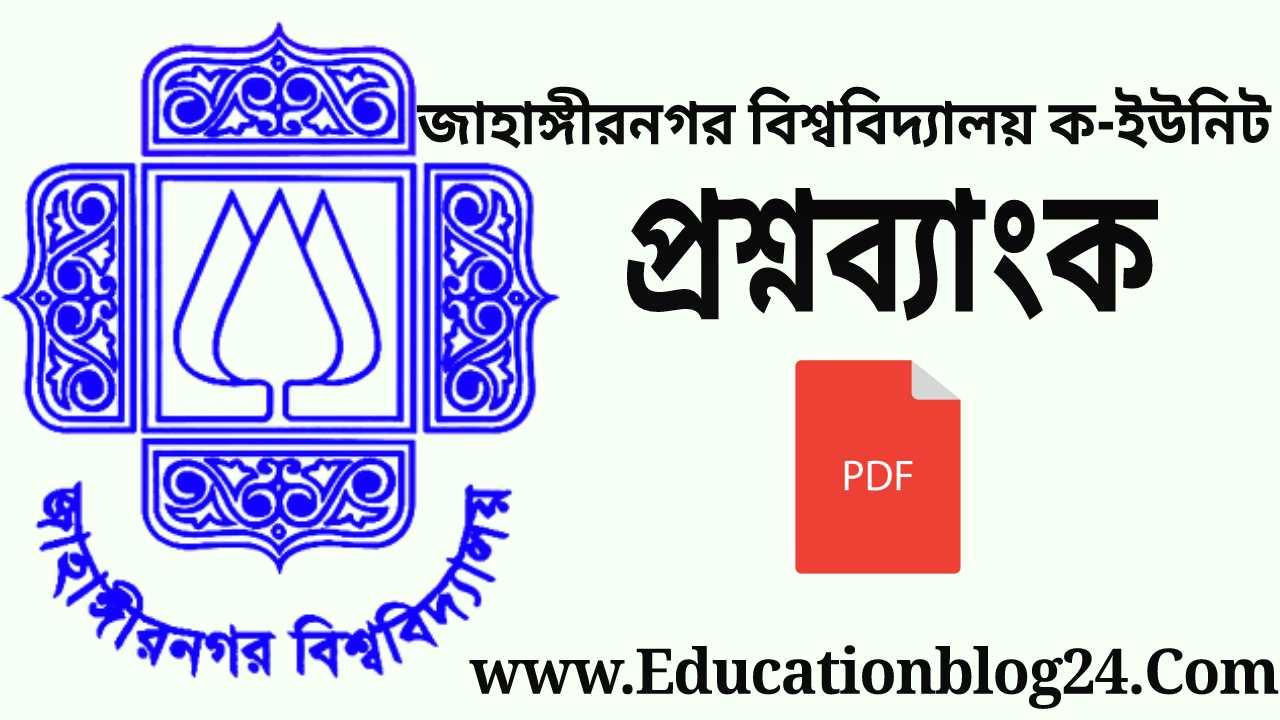 জাহাঙ্গীরনগর বিশ্ববিদ্যালয় ক-ইউনিট প্রশ্ন ব্যাংক Pdf   Ju A Unit Question Bank Pdf Download