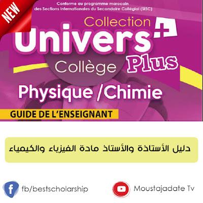 دليل الأستاذة والأستاذ مادة الفيزياء والكيمياء Univers Plus للسنة الثانية اعدادي مسار دولي