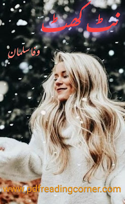 NatKhat By Wafa Salman - PDF Book