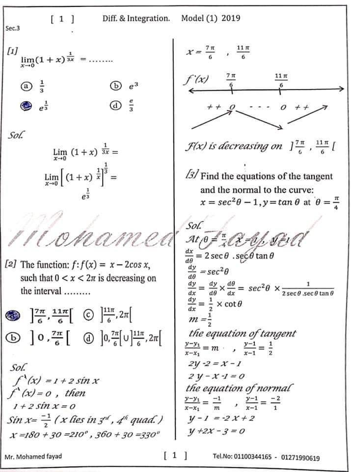 اجابة نماذج الوزارة 2019 تفاضل و تكامل لغات للصف الثالث الثانوي 1