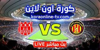 مشاهدة مباراة الترجي التونسي وشباب بلوزداد بث مباشر كورة اون لاين 22-05-2021 دوري أبطال أفريقيا