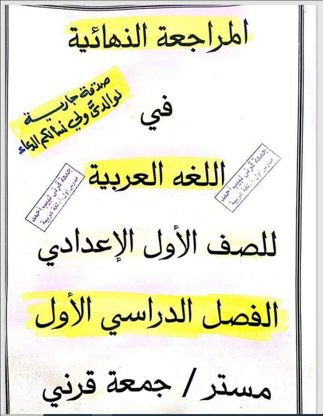 مراجعة نهائية لغة عربية للصف الأول الإعدادى الترم الأول 2021